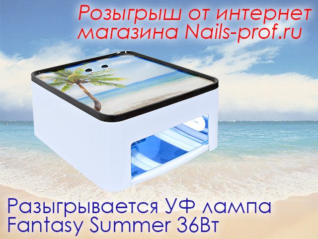 Розыгрыш УФ лампы Fantasy Summer 36Вт!